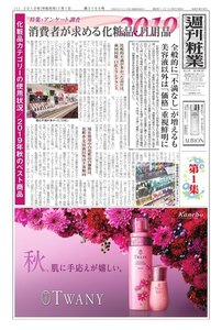 週刊粧業 第3166号