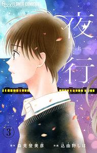夜行【マイクロ】 3巻