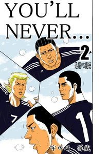 YOU'LL NEVER… 2巻