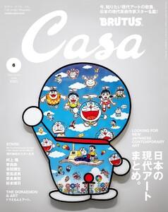 Casa BRUTUS (カーサ・ブルータス) 2020年 6月号 [日本の現代アートまとめ。]