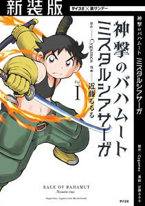 【新装版】神撃のバハムート ミスタルシアサーガ 1巻