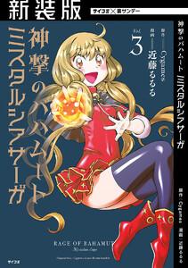 【新装版】神撃のバハムート ミスタルシアサーガ 3巻