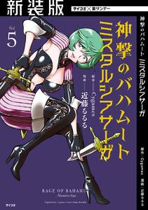 【新装版】神撃のバハムート ミスタルシアサーガ 5巻