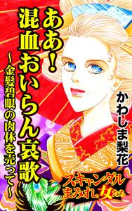 スキャンダルまみれな女たちVol.4