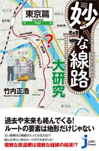 妙な線路大研究 東京篇