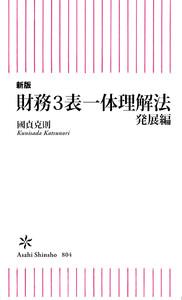 新版 財務3表一体理解法 発展編