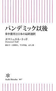 パンデミック以後 米中激突と日本の最終選択