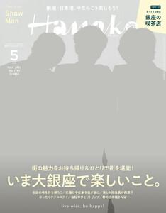 Hanako 2021年 5月号 [いま大銀座で楽しいこと。]