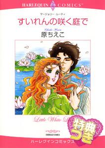 すいれんの咲く庭で【特典付き】 電子書籍版