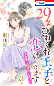 【ebookjapan限定おまけ付き】29歳、ひねくれ王子と恋はじめます~恋愛→結婚のススメ~ (4)