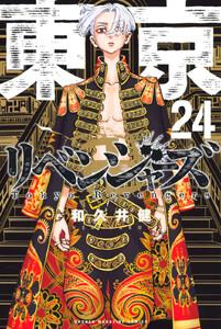 最新刊 東京卍リベンジャーズ(24)