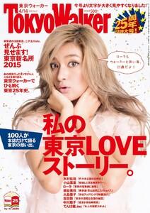 TokyoWalker東京ウォーカー 2015 No.7 電子書籍版
