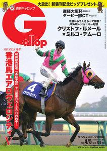週刊Gallop(ギャロップ) 4月5日号