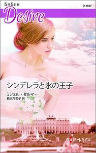 シンデレラと氷の王子 電子書籍版