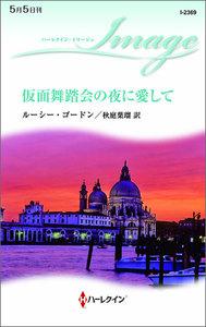 仮面舞踏会の夜に愛して 電子書籍版