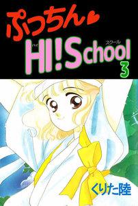 ぷっちん・HI!School 3巻