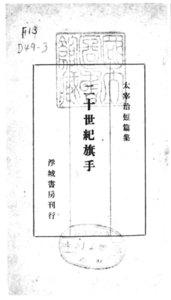 二十世紀旗手 : 太宰治短篇集