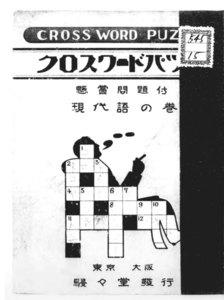 クロス・ワード・パヅル : 最新世界的遊戯知識競 現代語の巻