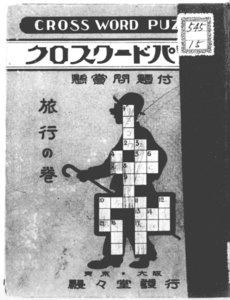 クロス・ワード・パヅル : 最新世界的遊戯知識競 旅行の巻