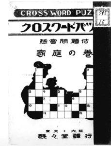 クロス・ワード・パヅル : 最新世界的遊戯知識競 家庭の巻