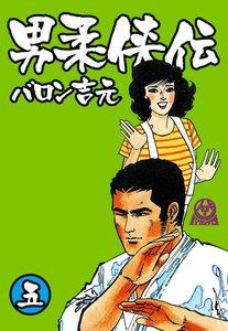 男柔侠伝 5巻