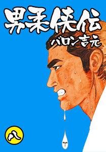 男柔侠伝 8巻