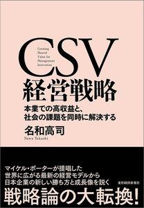CSV経営戦略―本業での高収益と、社会の課題を同時に解決する 電子書籍版