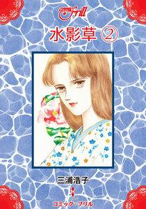 水影草(コミック・フリル) 2巻
