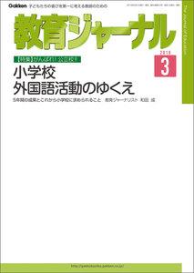 教育ジャーナル2016年3月号Lite版(第1特集)