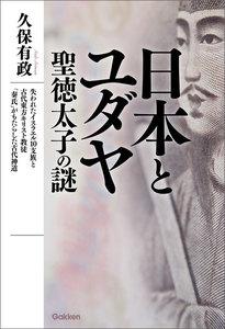 日本とユダヤ 聖徳太子の謎