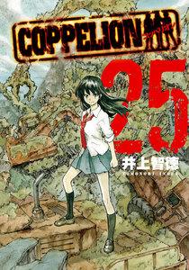 COPPELION 25巻