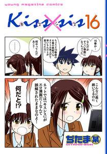 Kiss×sis 16巻