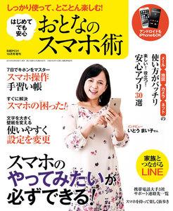 日経PC21 2016年10月号増刊 おとなのスマホ術