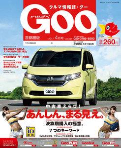 Goo 2017年4月号 スペシャル版