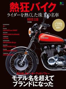 エイ出版社のバイクムック 熱狂バイク