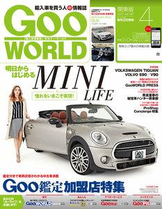 GooWORLD 2017年4月号 スペシャル版
