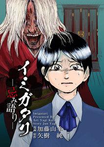 表紙『イミガタリ―忌み語り―』 - 漫画