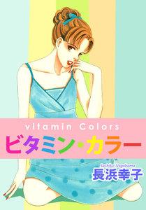 ビタミン・カラー