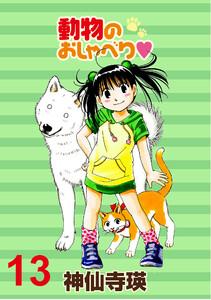 動物のおしゃべり  ストーリアダッシュ連載版Vol.13
