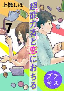 超能力者と恋におちる プチキス 7巻