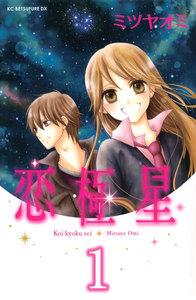 恋極星 分冊版 1巻