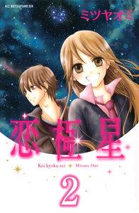 恋極星 分冊版 2巻