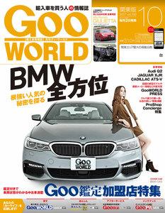 GooWORLD 2017年10月号 スペシャル版
