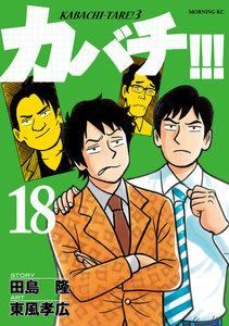 カバチ!!! -カバチタレ!3- 18巻