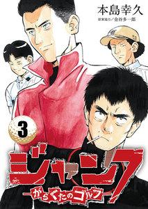 ジャンク―がらくたのゴルフ― 3巻