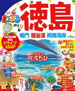 まっぷる 徳島 鳴門・祖谷渓・阿南海岸