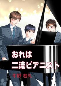 おれは二流ピアニスト