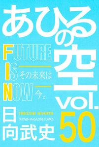 あひるの空 (50) FUTURE IS NOW