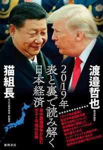 2019年 表と裏で読み解く日本経済 米中覇権戦争が生むポスト平成の正体