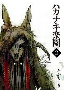 ハカナキ楽園(2) 電子書籍版